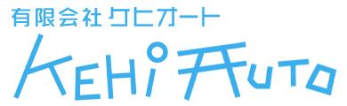 敦賀市木崎で車の整備・板金塗装ならケヒオート