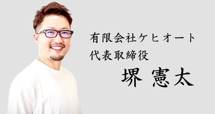 有限会社ケヒオートの代表取締役 堺憲太